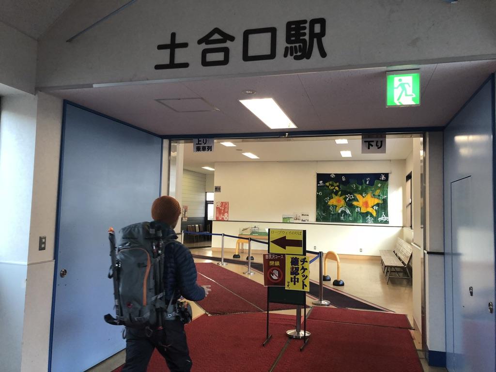 谷川岳ロープウェイ・土合口駅