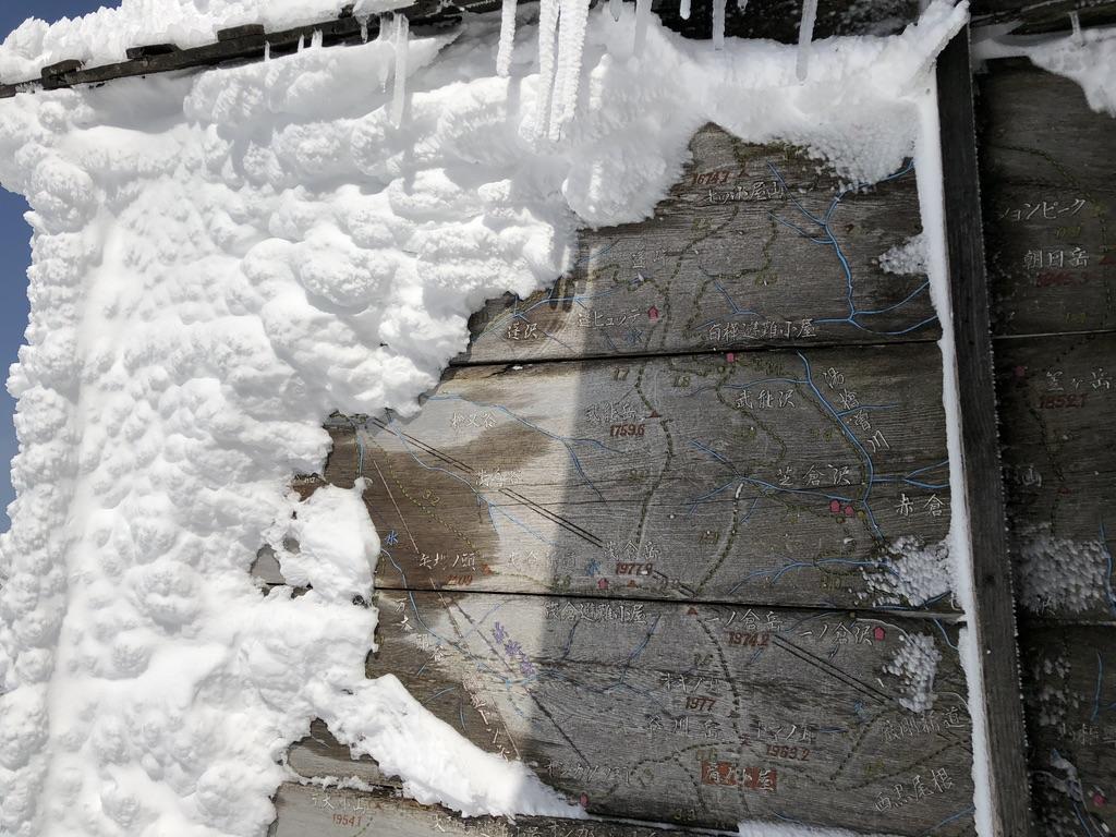 谷川岳肩の小屋・雪で地図が見えません