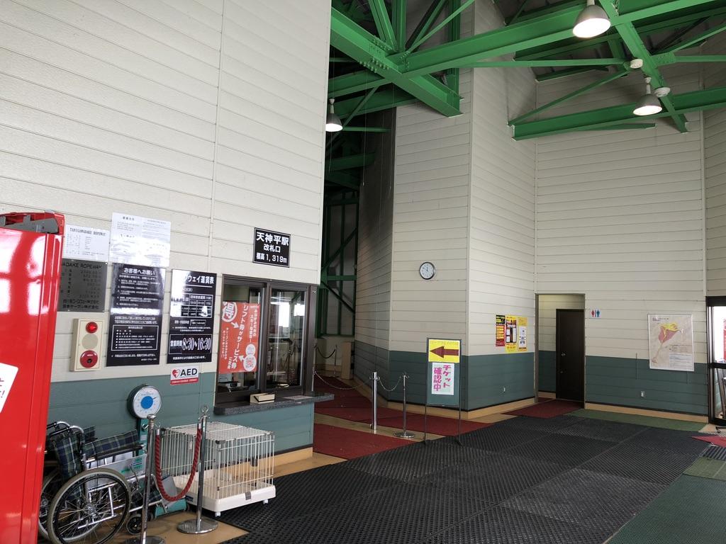 谷川岳ロープウェイ・天神平駅