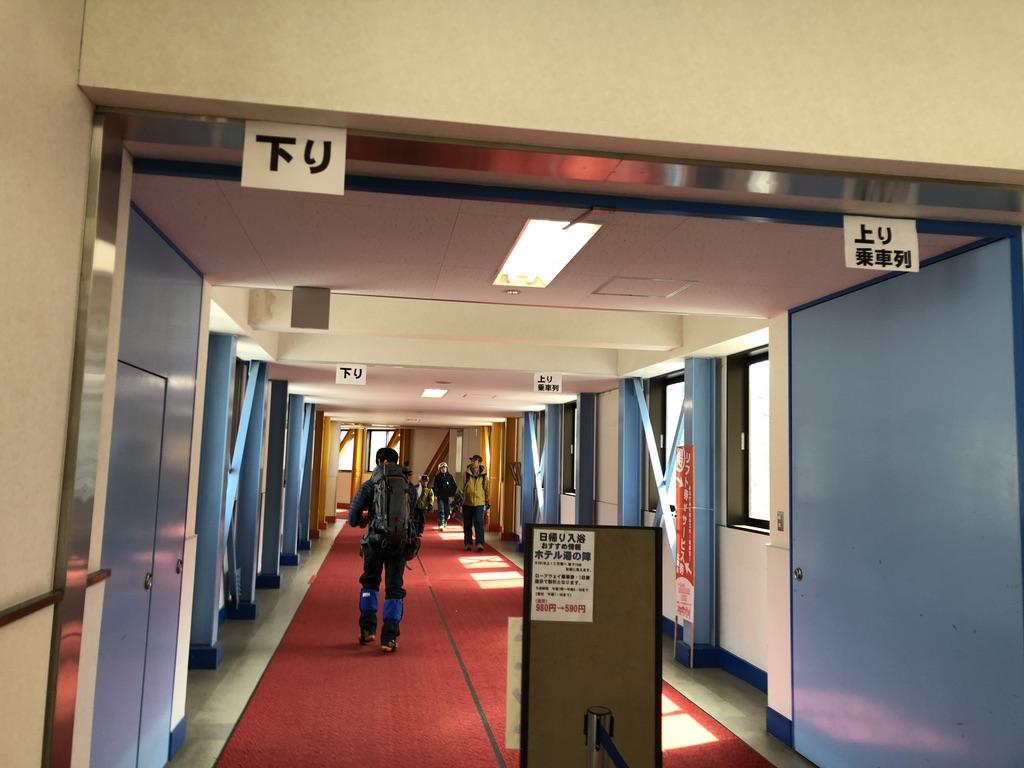 谷川岳・ロープウェイ土合口駅・下山完了