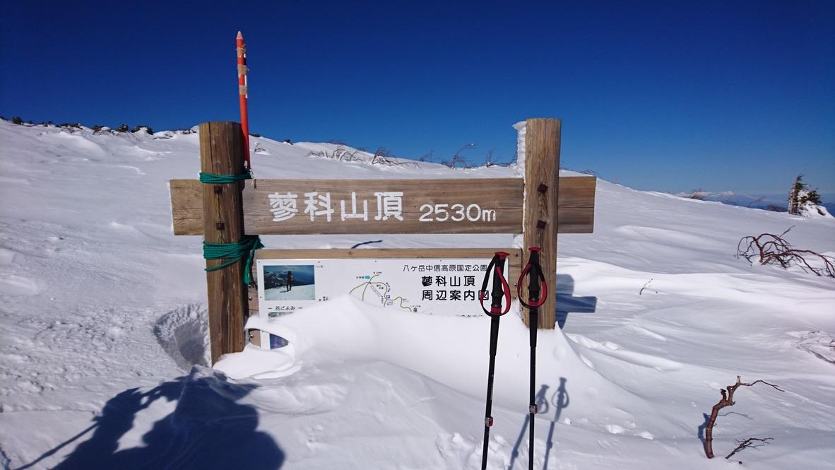 蓼科山山頂標識