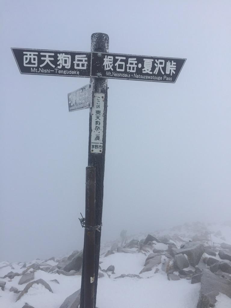 天狗岳・東天狗岳山頂