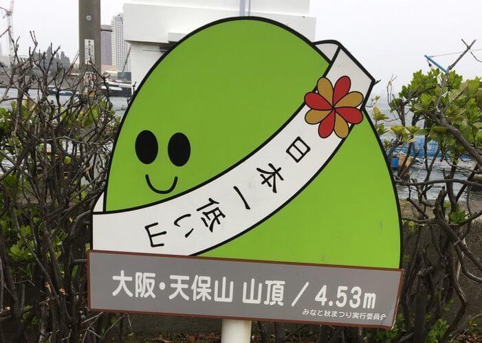 日本一もとい日本で二番目に低い天保山