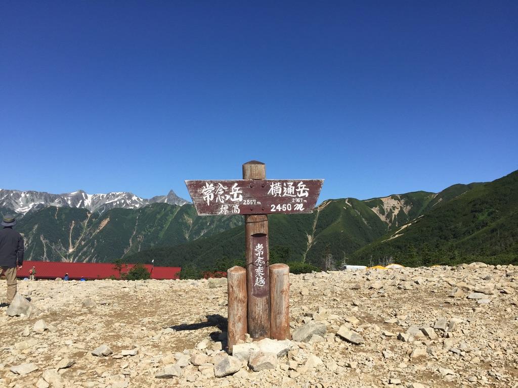 常念岳・常念乗越から常念小屋と北アルプスの山々