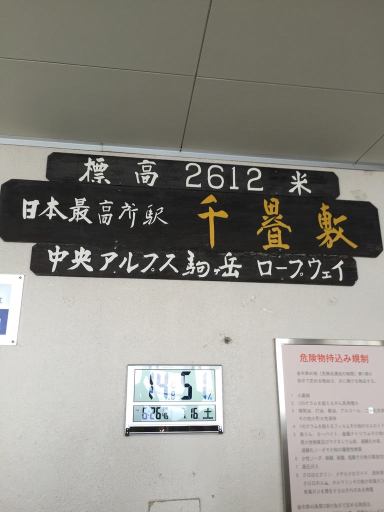 木曽駒ケ岳・標高2612m 日本最高所駅 千畳敷