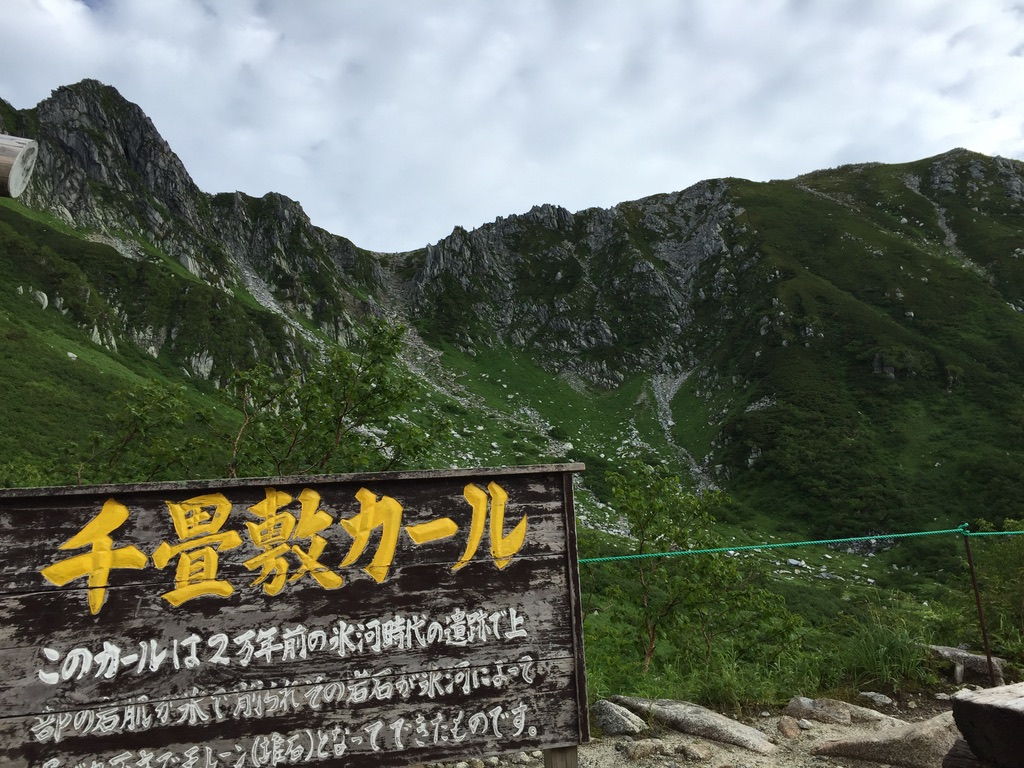 木曽駒ケ岳・千畳敷カール・ただしい看板ver