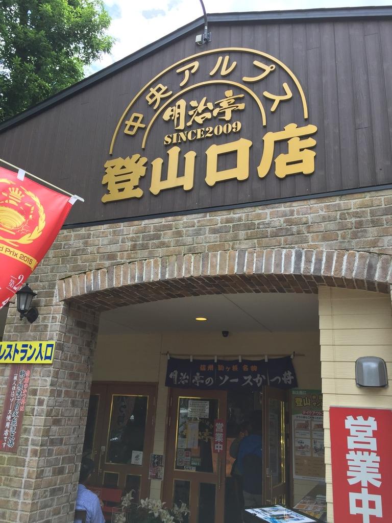 中央アルプス登山口店・明治亭