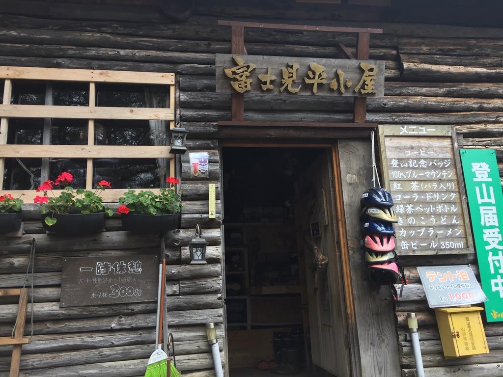 瑞牆山・再びの富士見平小屋