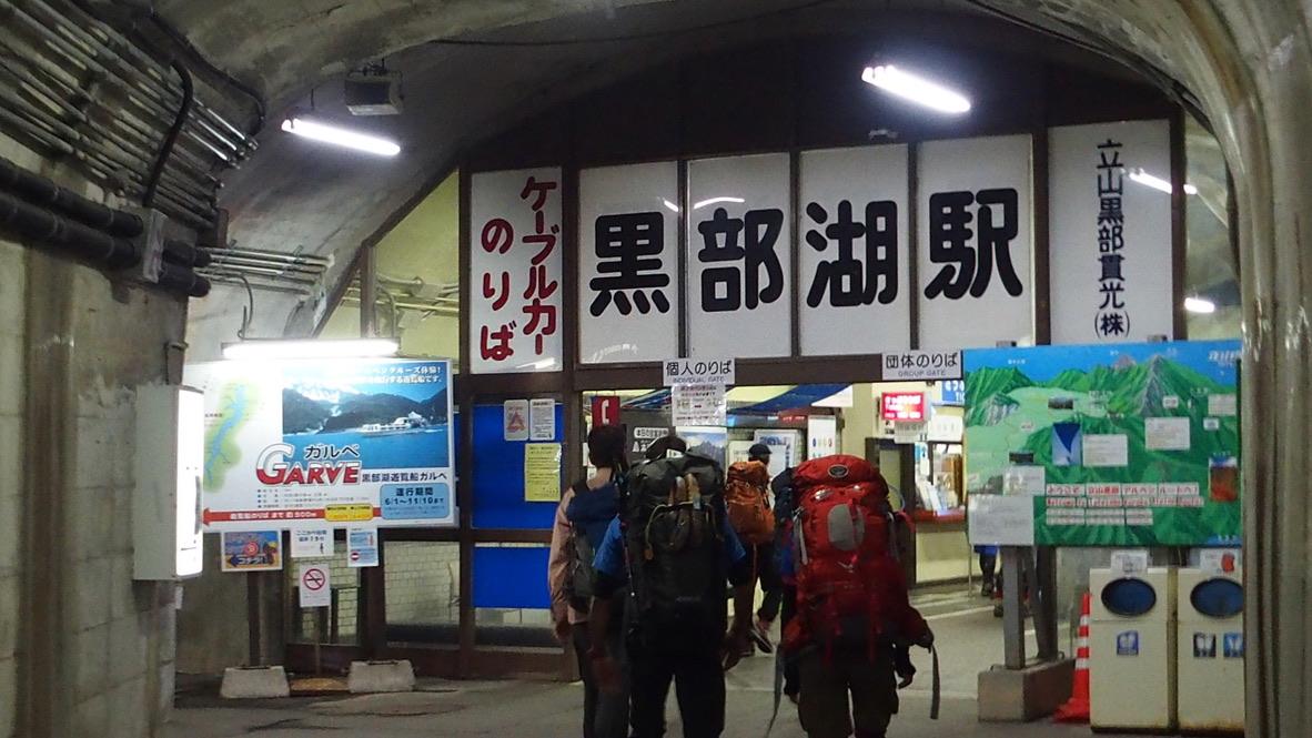 立山・ケーブルカー黒部湖駅