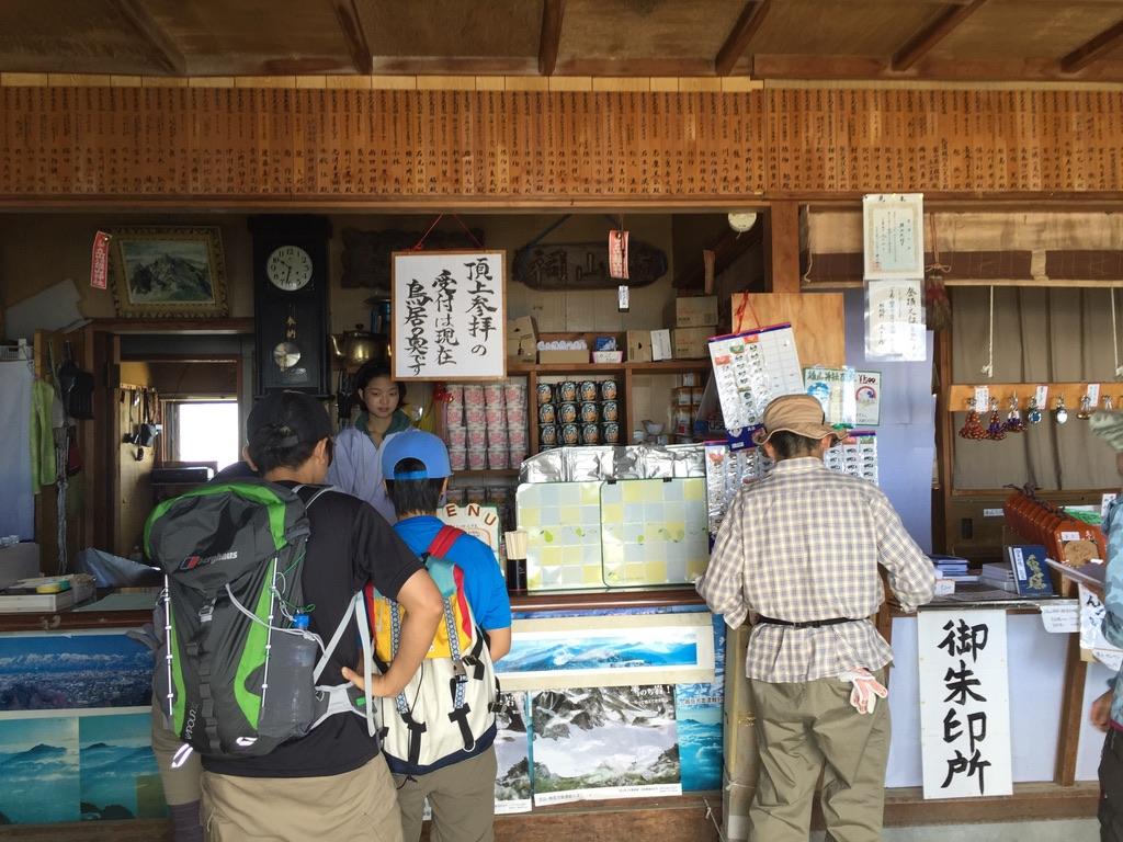 立山・雄山・雄山神社・売店・登山安全守ゲットです