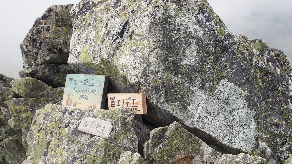 立山・富士ノ折立山頂