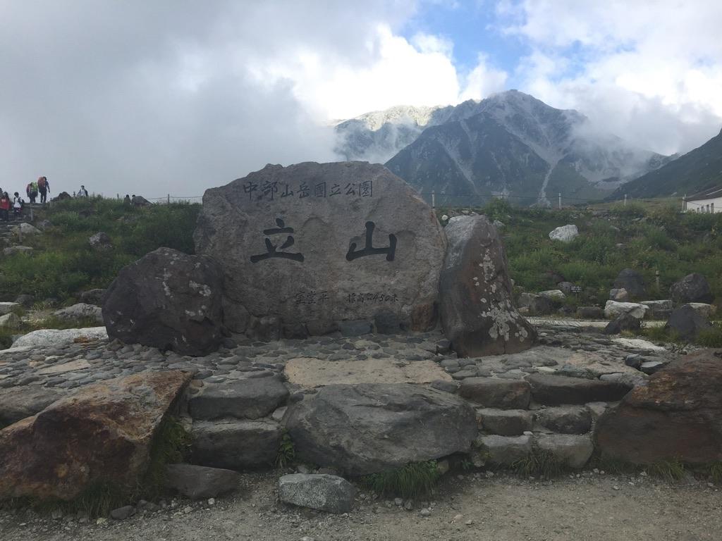 立山・中部山岳国立公園・立山