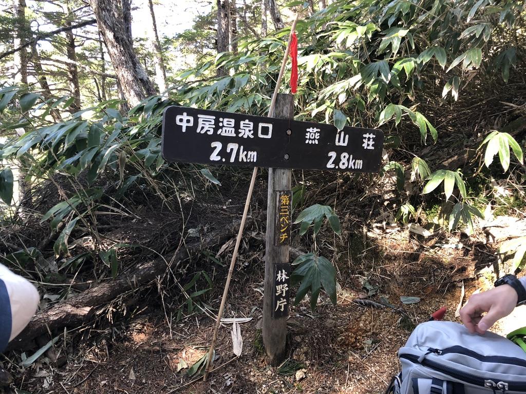 燕岳・第三ベンチ