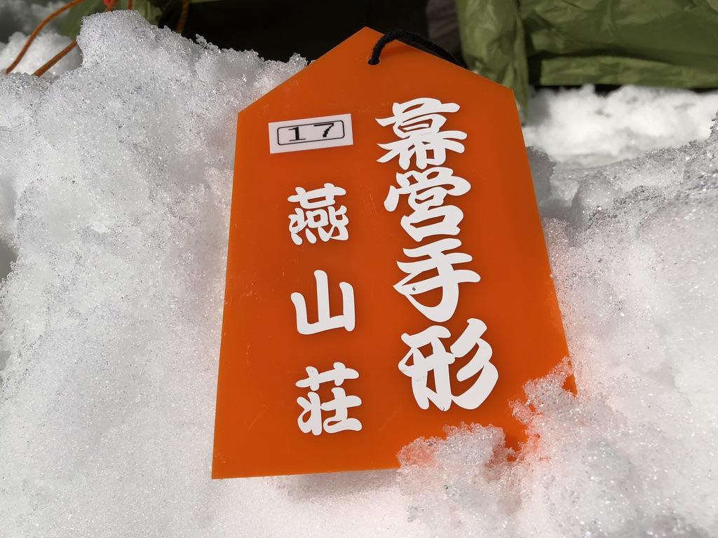 燕岳・燕山荘・テントの幕営手形