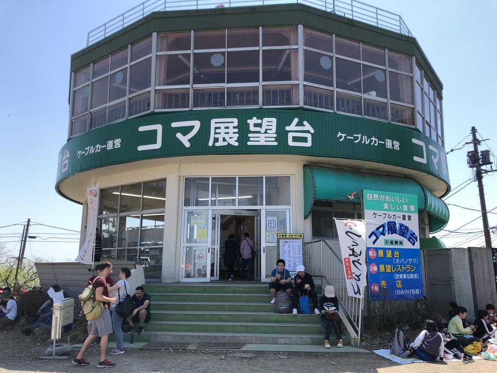 筑波山・御幸ヶ原・コマ展望台