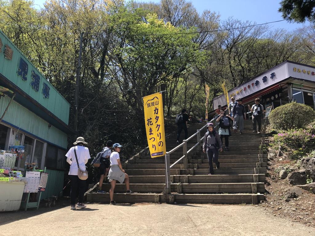 筑波山・御幸ヶ原・男体山へ