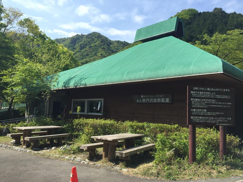 檜洞丸・西丹沢ビジターセンター(旧西丹沢自然教室)