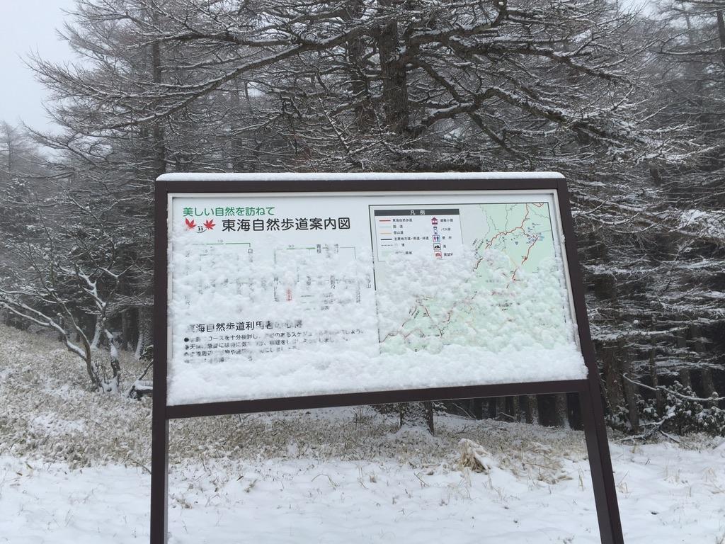 蛭ヶ岳・東海自然歩道案内図