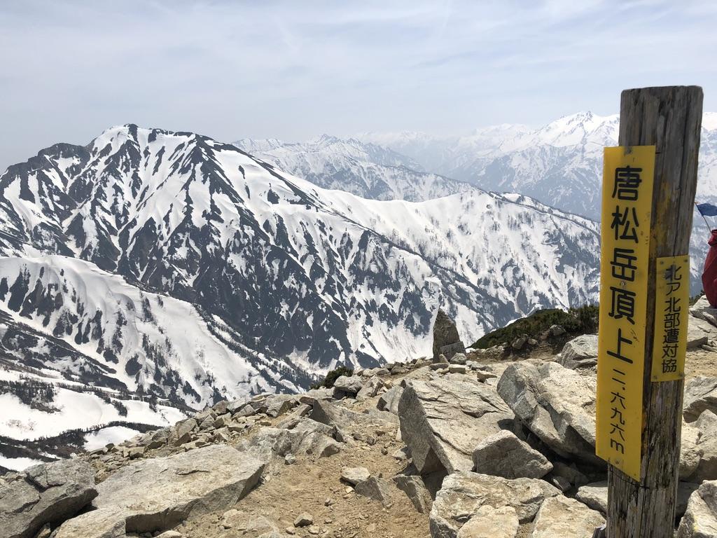 唐松岳・唐松岳山頂からの五竜岳