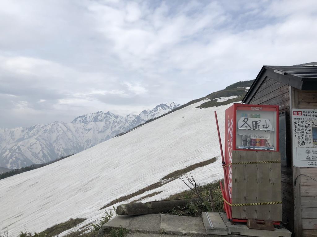 唐松岳・八方池山荘近くの冬眠中の自販機と鹿島槍ケ岳、五竜岳