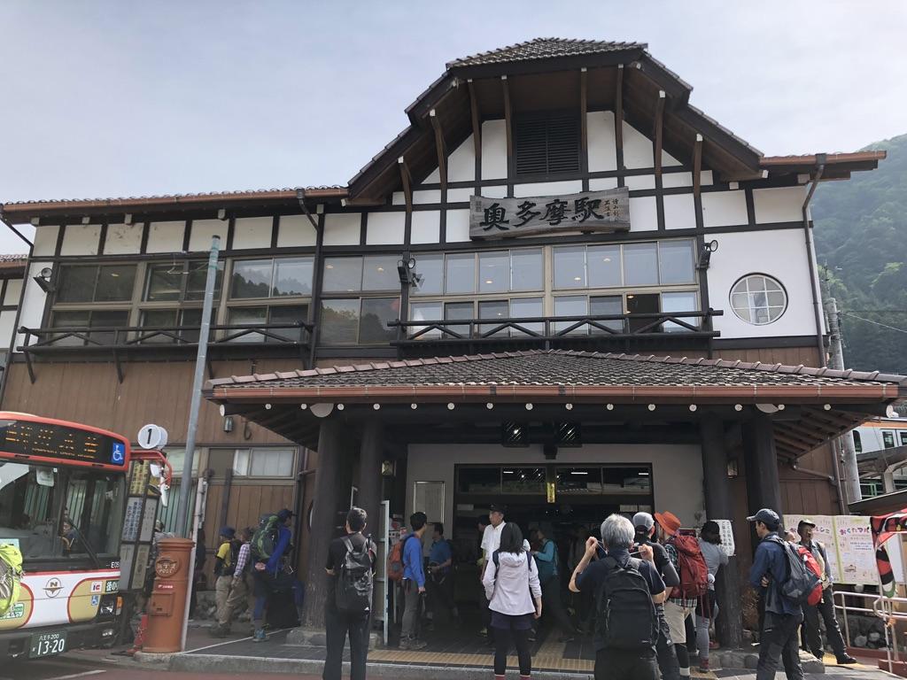 三頭山・奥多摩駅