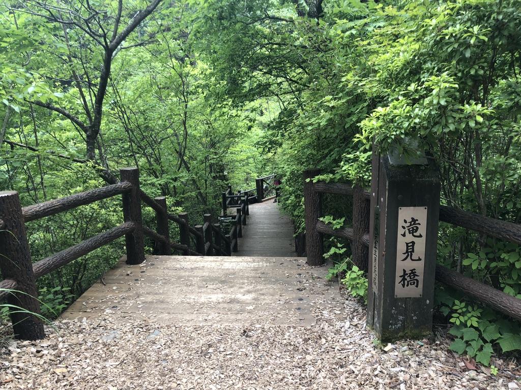 三頭山・滝見橋正面