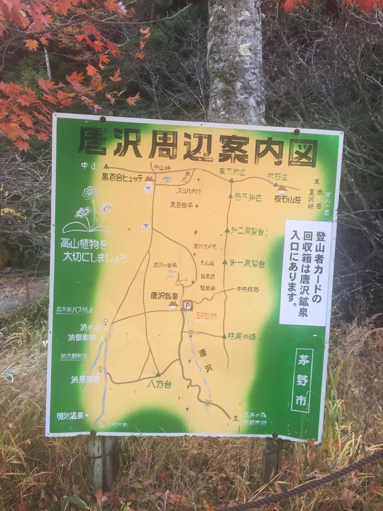 天狗岳(東天狗、西天狗)・唐沢周辺案内板