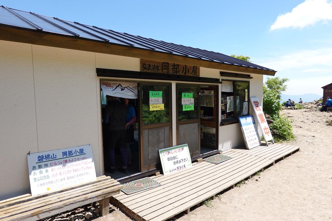 磐梯山・岡部小屋