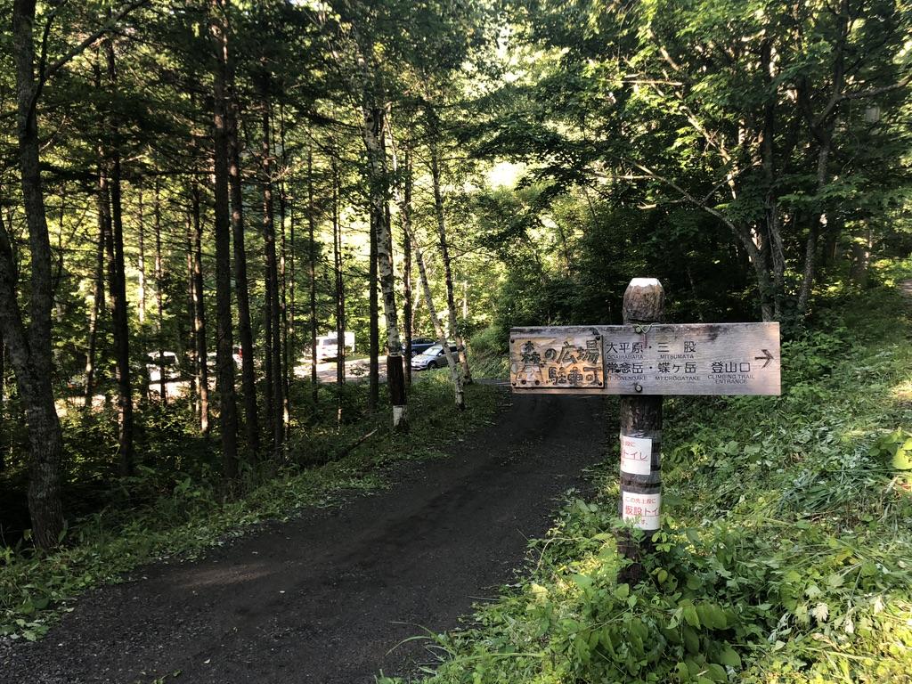 蝶ヶ岳・常念岳・森の広場からスタートです