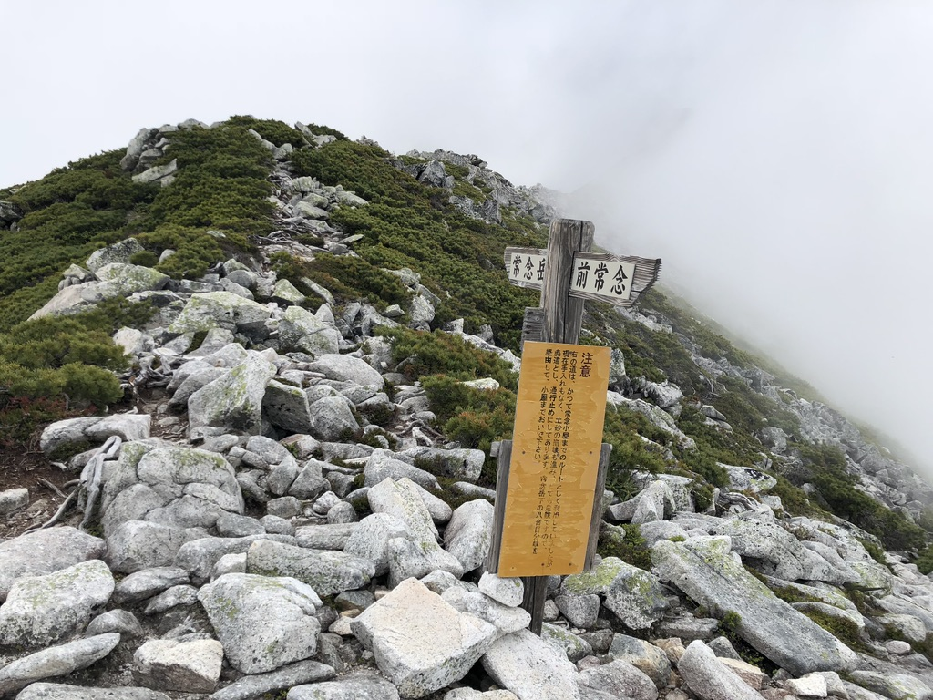 蝶ヶ岳・常念岳・前常念岳へ至るガスった岩稜