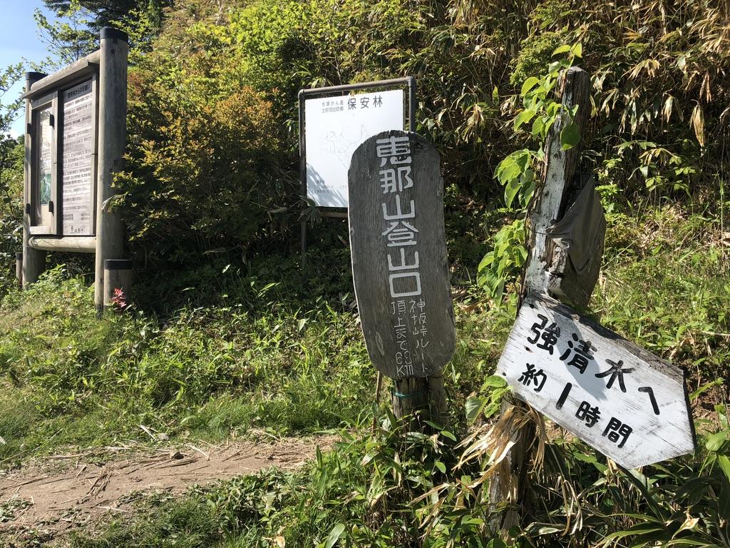 恵那山・神坂峠登山口