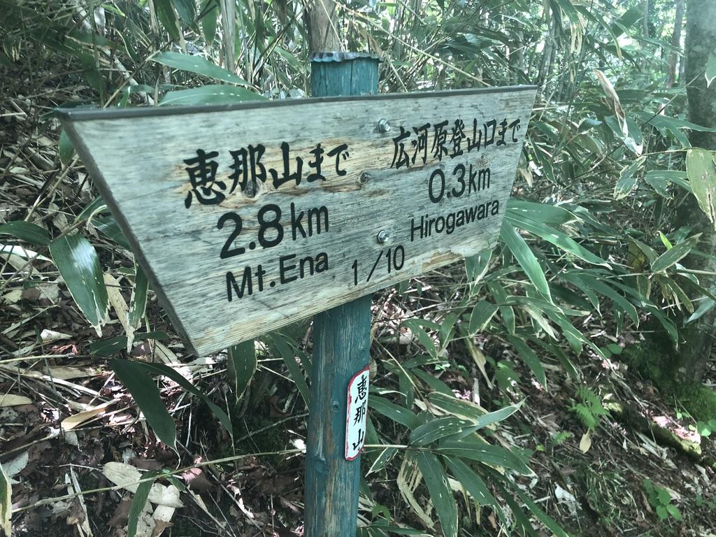恵那山・広河原登山口まで0.3km
