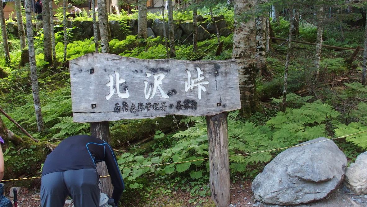甲斐駒ヶ岳・北沢峠