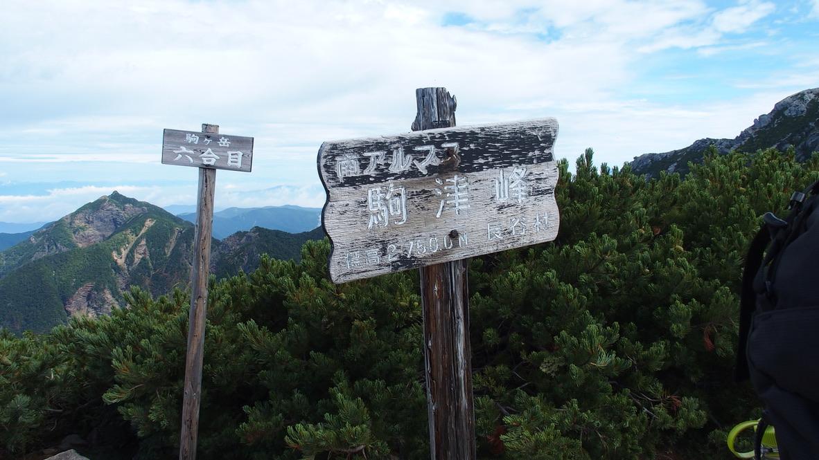 甲斐駒ヶ岳・駒津峰