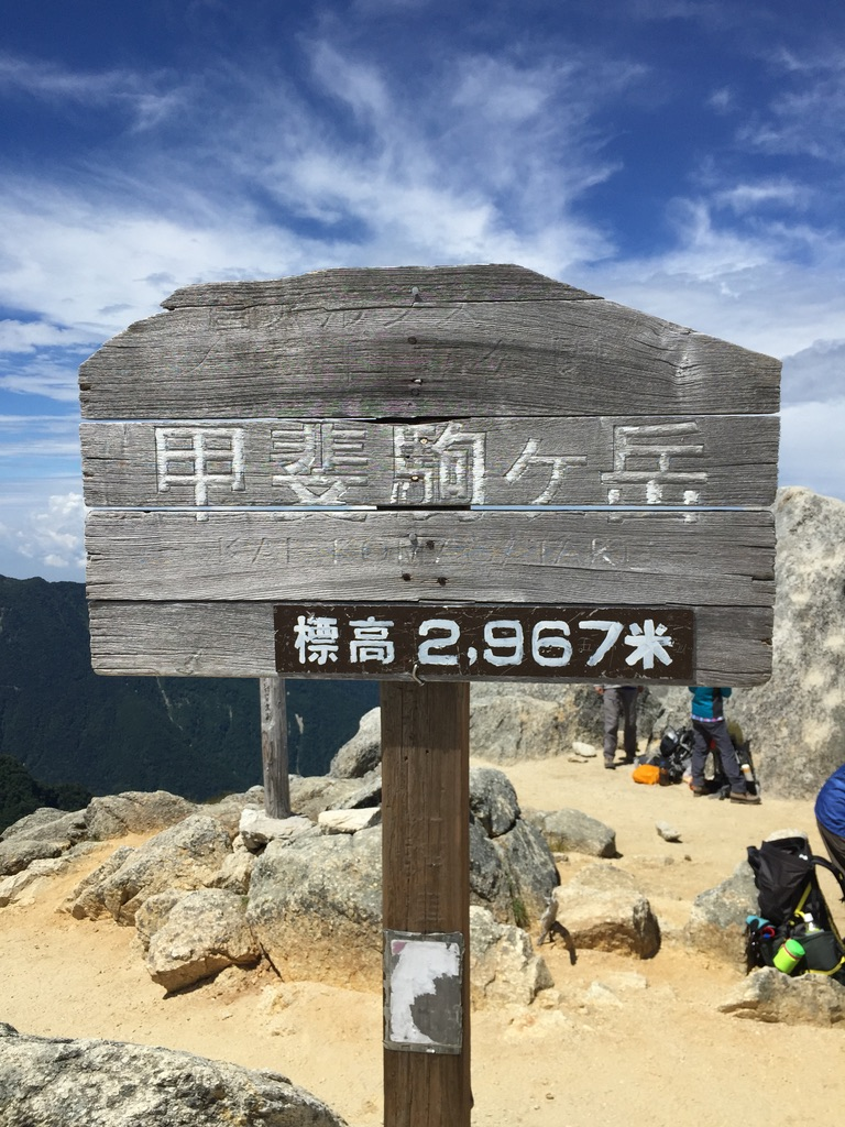 甲斐駒ヶ岳・甲斐駒ヶ岳山頂標識その2