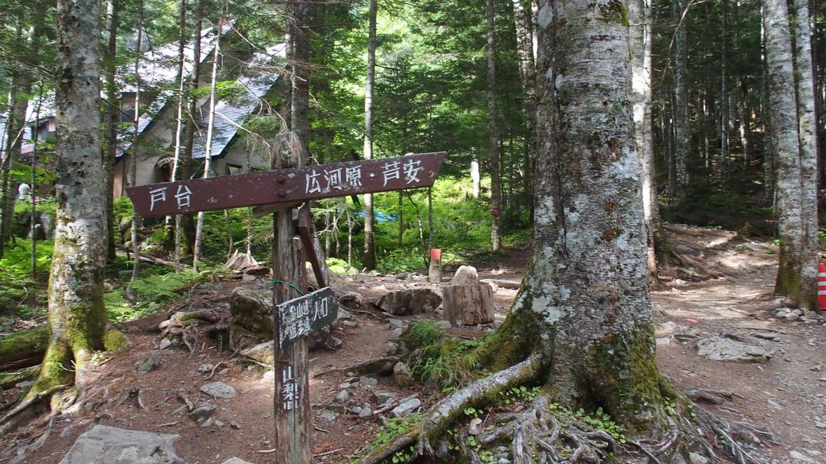 甲斐駒ヶ岳・北沢峠の登山口