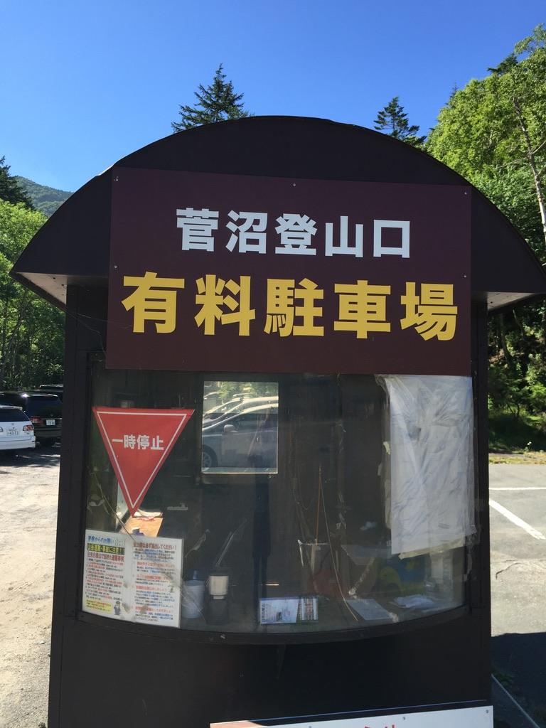 日光白根山・菅沼登山口有料駐車場