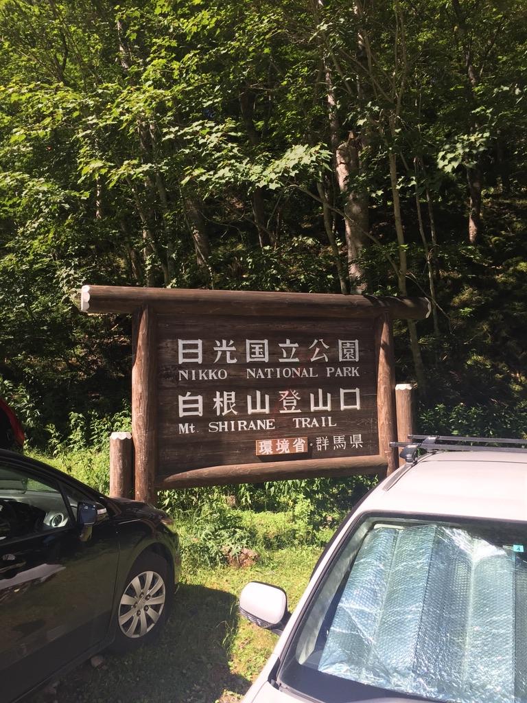日光白根山・菅沼登山口