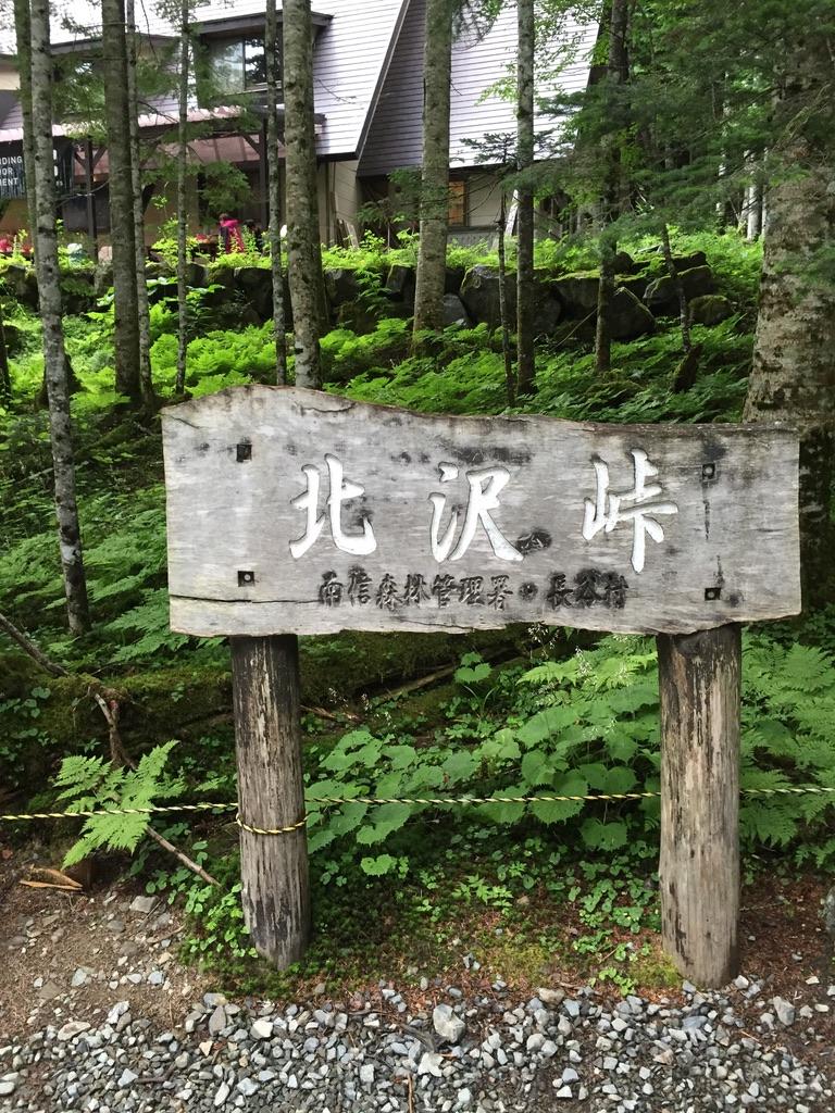 仙丈ヶ岳・北沢峠