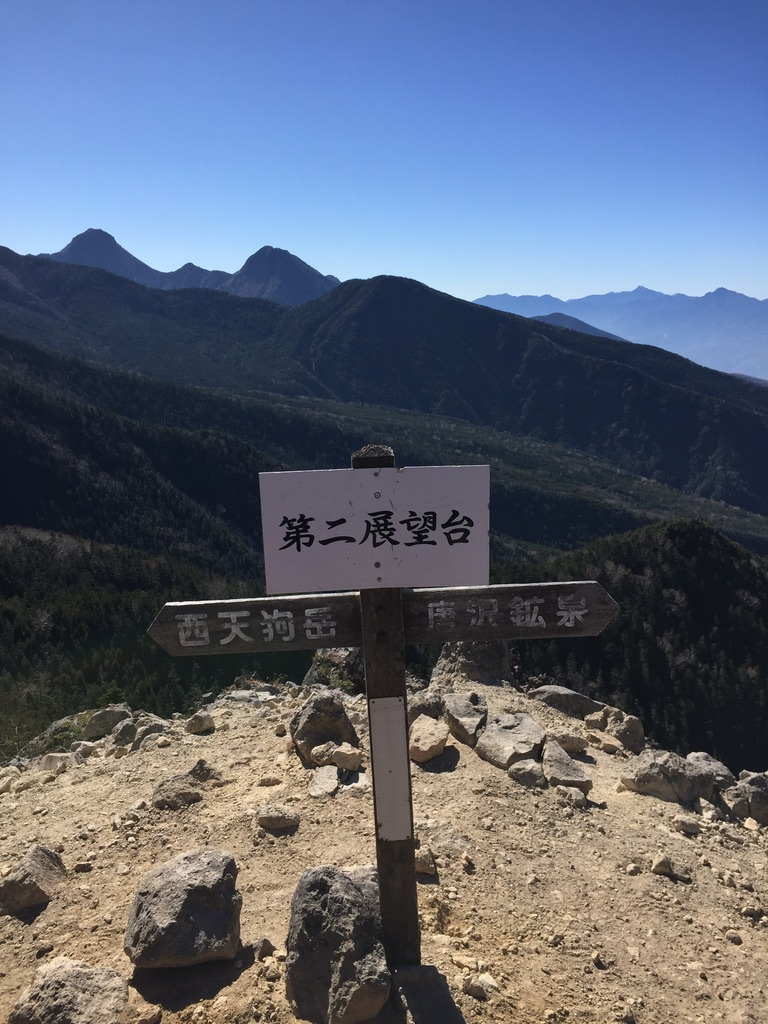 天狗岳(東天狗、西天狗)・第二展望台
