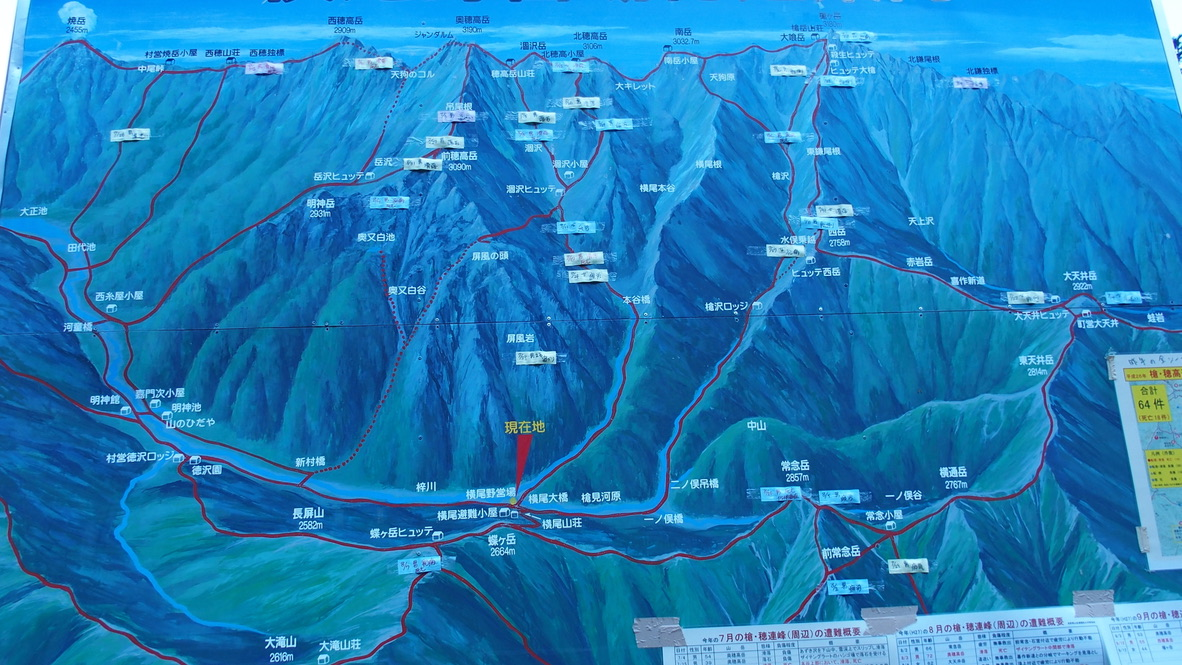 槍ヶ岳・涸沢・横尾の地図