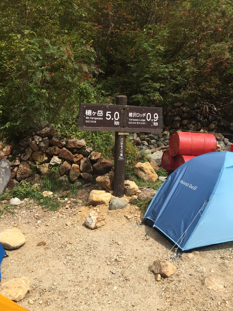 槍ヶ岳・涸沢・ババ平キャンプ場