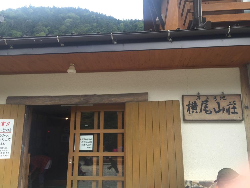 槍ヶ岳・涸沢・横尾山荘