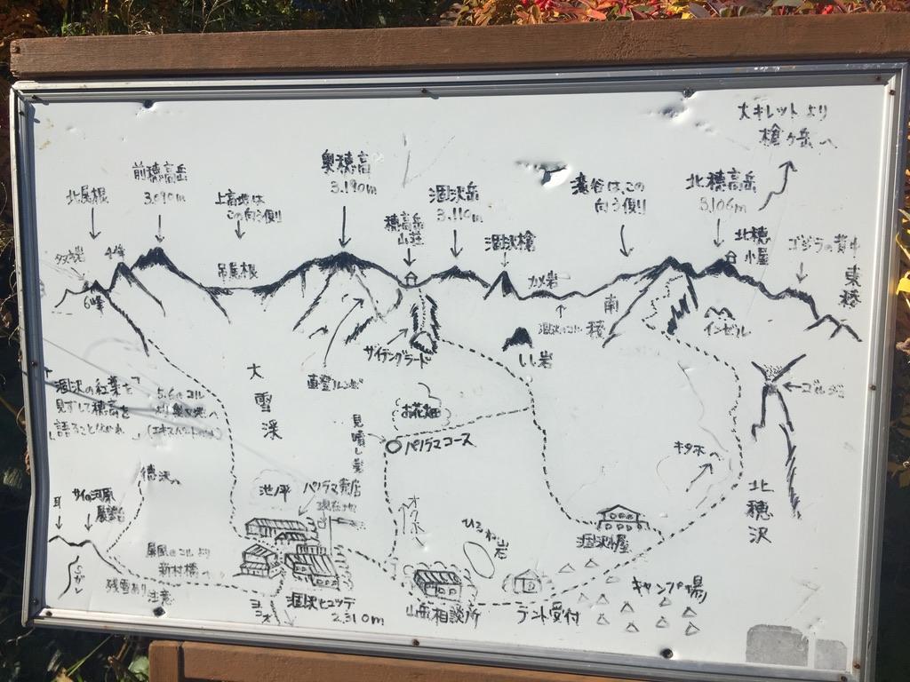 槍ヶ岳・涸沢・涸沢カールの地図