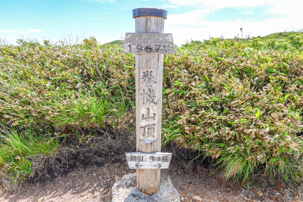 巻機山・御機屋(おはたや)にある巻機山山頂標識