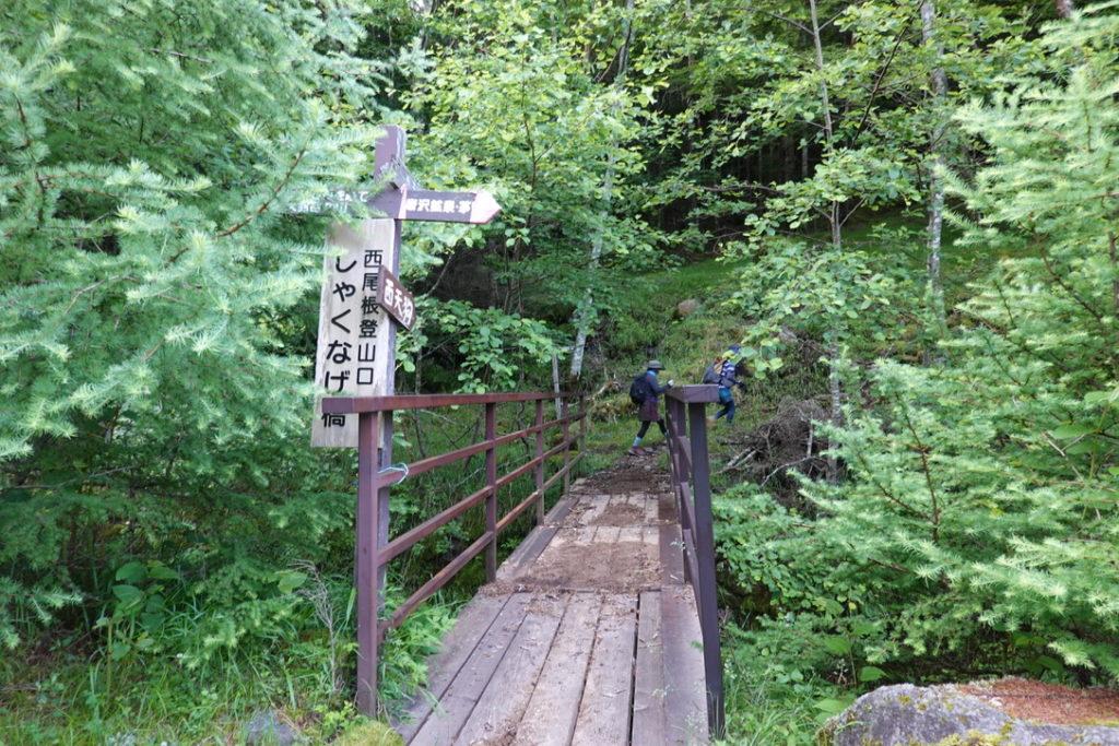 東天狗岳・西天狗岳・西尾根登山口、しゃくなげ橋