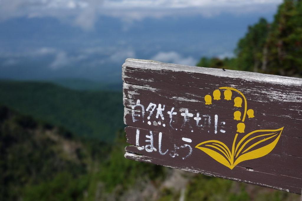 東天狗岳・西天狗岳・第二展望台、自然を大切にしましょう