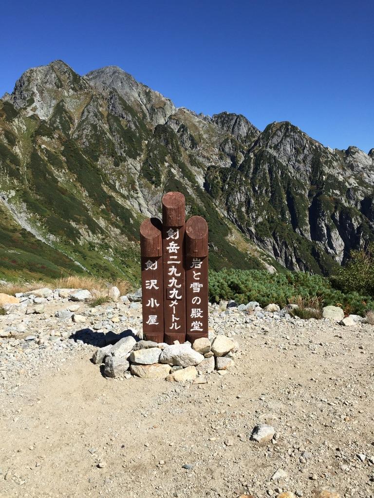 剱岳・剱澤小屋前からの剱岳