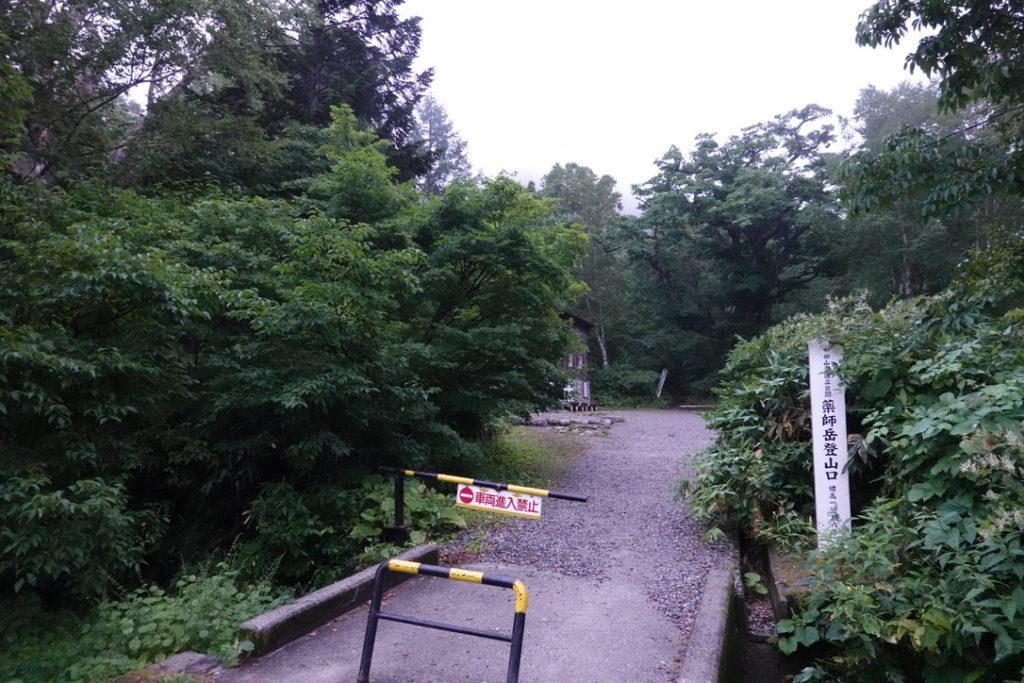 雲ノ平・薬師岳登山口