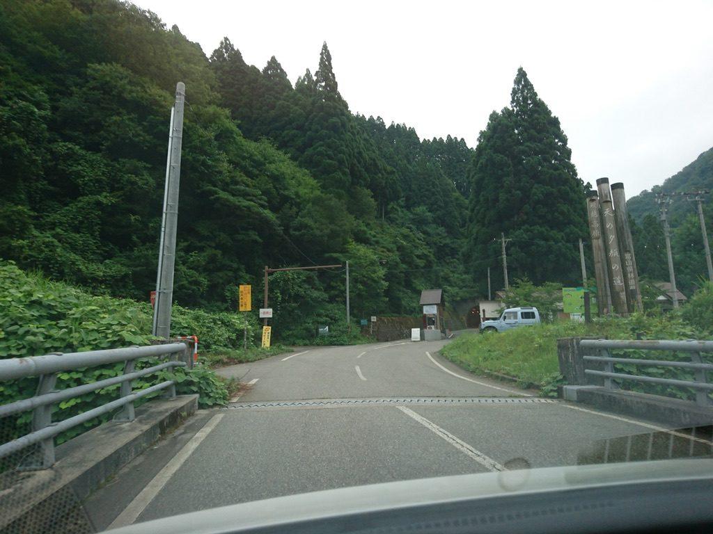 雲ノ平・有峰林道ゲート